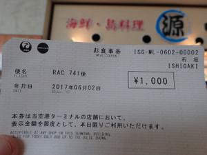 P6020012